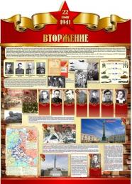 Купить Стенд Вторжение на тему  ВОВ размер 790*1100мм без карманов в Беларуси от 105.00 BYN