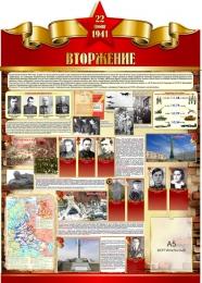 Купить Стенд Вторжение на тему  ВОВ размер 790*1100мм в Беларуси от 100.40 BYN