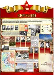 Купить Стенд Вторжение на тему  ВОВ размер 900*1250мм в Беларуси от 138.50 BYN