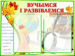 Купить Стенд Вучымся і развіваемся на 2 кармана А4 в стиле Осень  600*450мм в Беларуси от 36.00 BYN