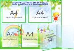 Купить Стенд Вугалок класа  на белорусском языке  820*650мм в Беларуси от 91.00 BYN