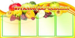 Купить Стенд Вугалок харчавання с фруктами на белорусском языке 1000*510 мм в Беларуси от 72.00 BYN