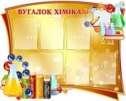 Купить Стенд Вугалок хiмiка для кабинета химии в золотисто-коричневых тонах на белорусском языке 1200*950мм в Беларуси от 145.00 BYN
