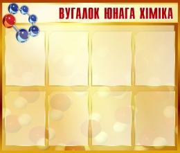 Купить Стенд Вугалок юнага хiмiка для кабинета химии в золотисто-коричневых тонах 1000*850мм в Беларуси от 113.00 BYN