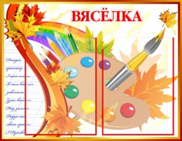 Купить Стенд Вясёлка на 2 кармана А4 в стиле Осень 570*440мм в Беларуси от 34.00 BYN