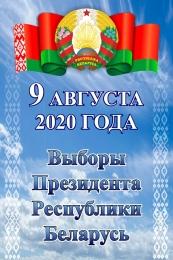 Купить Стенд Выборы Президента 2020 г.  в голубых тонах 400*600 мм в Беларуси от 26.00 BYN