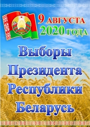Купить Стенд Выборы Президента на фоне пшеничного поля 2020 г. 300*420 мм в Беларуси от 14.00 BYN