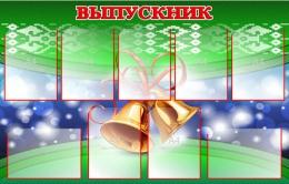 Купить Стенд Выпускник 1220*780мм в Беларуси от 126.50 BYN