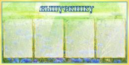 Купить Стенд Выпускнiку в кабинет белорусского языка и литературы 1000*510 мм в Беларуси от 66.00 BYN
