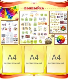 Купить Стенд Вышыўка на белорусском языке для кабинета трудового обучения 770*900 мм в Беларуси от 91.80 BYN