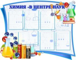 Купить Стенд Химия - в центре наук 1190*960мм в Беларуси от 145.00 BYN