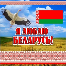 Купить Стенд Я люблю Беларусь 800*800 мм в Беларуси от 74.00 BYN