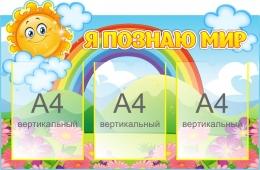 Купить Стенд Я познаю мир для начальной школы 800*520 мм в Беларуси от 54.50 BYN