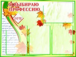 Купить Стенд Я выбiраю прафесiю (я выбираю профессию) в светло-зеленых тонах 800*600 мм в Беларуси от 63.00 BYN