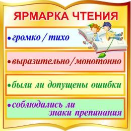 Купить Стенд Ярмарка чтения в золотистых тонах 560*560 мм в Беларуси от 38.00 BYN