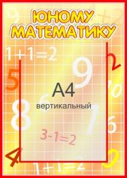 Купить Стенд  Юному математику с карманом А4 450*330мм в Беларуси от 18.50 BYN