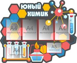 Купить Стенд Юный химик для кабинета химии в серых тонах 1100*920мм в Беларуси от 128.90 BYN