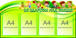Купить Стенд За здаровы лад жыцця на белорусском языке в салатовых тонах 1030*520 мм в Беларуси от 73.00 BYN