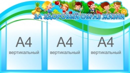Купить Стенд За здоровый образ жизни в голубых тонах 800*450 мм в Беларуси от 48.50 BYN