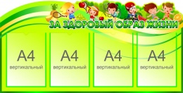 Купить Стенд За здоровый образ жизни в салатовых тонах 1030*520 мм в Беларуси от 75.00 BYN