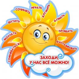 Купить Стенд Солнышко Заходи, у нас всё можно! 500*500мм в Беларуси от 29.00 BYN