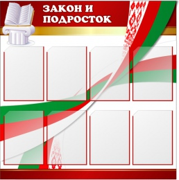 Купить Стенд Закон и подросток золотисто-бордовый с символикой 1000*1000мм в Беларуси от 135.00 BYN