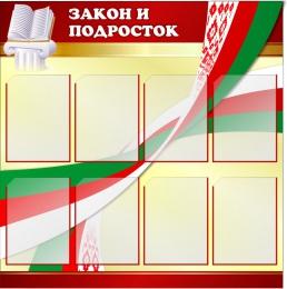 Купить Стенд Закон и подросток золотисто-бордовый с символикой на золотистом фоне 1000*1000мм в Беларуси от 135.00 BYN