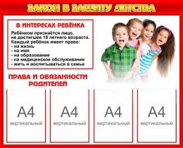 Купить Стенд Закон в защиту детства в красно-белых тонах 1050*850мм в Беларуси от 113.00 BYN