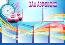 Купить Стенд Зал аэробики в синих тонах 1000*700 мм в Беларуси от 100.00 BYN