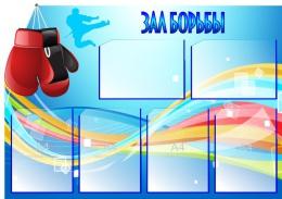 Купить Стенд Зал борьбы 1000*700 мм в Беларуси от 95.00 BYN