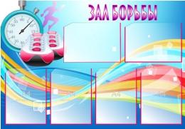 Купить Стенд Зал борьбы в синих тонах 1000*700 мм в Беларуси от 95.00 BYN
