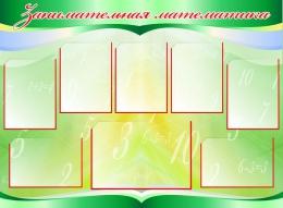 Купить Стенд Занимательная математика золотисто-зеленый с голубыми крыльями  1220*900мм в Беларуси от 142.50 BYN