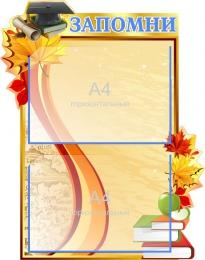 Купить Стенд Запомни для кабинета географии в стиле Осень  450*570мм в Беларуси от 34.00 BYN