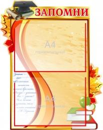 Купить Стенд Запомни  в стиле  Осень 450*600 мм в Беларуси от 36.00 BYN