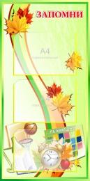 Купить Стенд Запомни в стиле Осень зелёный 450*900мм в Беларуси от 51.50 BYN