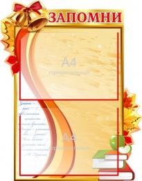 Купить Стенд Запомни в стиле стенда Осень 600*450мм в Беларуси от 36.00 BYN