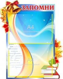 Купить Стенд Запомни в стиле стенда Осень в голубом цвете  600*450мм в Беларуси от 36.00 BYN