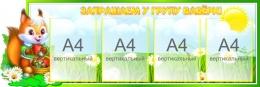 Купить Стенд Запрашаем у групу вавёркi на белорусском языке 1250*420мм в Беларуси от 70.00 BYN