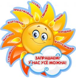 Купить Стенд Запрашаем! У нас усё можна! с солнышком 500*500 мм в Беларуси от 29.00 BYN