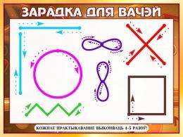 Купить Стенд Зарадка для вачэй на белорусском языке в кабинет математики 800*600 мм в Беларуси от 52.00 BYN