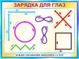 Купить Стенд Зарядка для глаз в бирюзовых тонах 800*600 мм в Беларуси от 154.00 BYN
