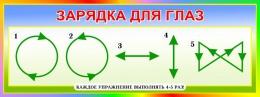 Купить Стенд Зарядка для глаз в радужных тонах 800*300 мм в Беларуси от 26.00 BYN