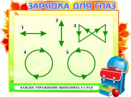 Купить Стенд Зарядка для глаз в стиле Осень 600*440мм в Беларуси от 30.00 BYN