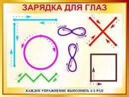 Купить Стенд Зарядка (гимнастика) для глаз в стиле Осень 800*600 мм в Беларуси от 55.00 BYN