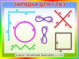 Купить Стенд Зарядка для глаз в стиле Радуга 800*600 мм в Беларуси от 52.00 BYN