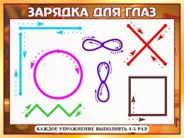 Купить Стенд Зарядка для глаз в золотисто-коричневых тонах в кабинет математики 800*600 мм в Беларуси от 52.00 BYN