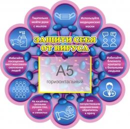 Купить Стенд Защити себя от вируса! c карманом а5 550*550мм в Беларуси от 37.40 BYN