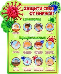 Купить Стенд Защити себя от вируса! в зеленых тонах 360*440мм в Беларуси от 19.00 BYN