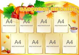 Купить Стенд Здоровое питание в золотистых тонах 1210*850 мм в Беларуси от 144.00 BYN