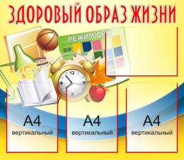 Купить Стенд Здоровый образ жизни в желто-голубых тонах  800*700мм в Беларуси от 71.00 BYN